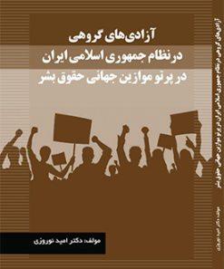 آزادیهای-گروهی-در-نظام-جمهوری-اسلامی-ایران