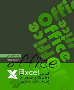 آموزش اکسل و کاربرد آن در حسابداری