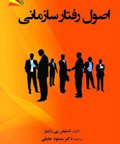 اصول رفتار سازمانی