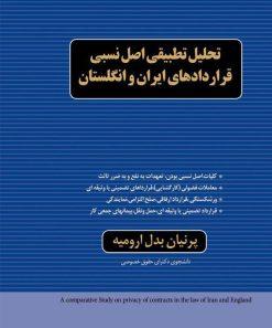 تحلیل تطبیقی اصل نسبی قراردادهای ایران و انگلستان