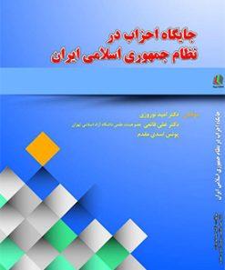 جایگاه-احزاب-در-نظام-جمهوری-اسلامی-ایران
