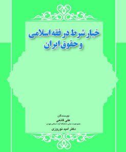 خیار شرط در فقه اسلامی و حقوق ایران