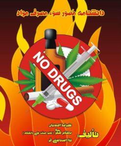 دانشنامه مصور سوء مصرف مواد