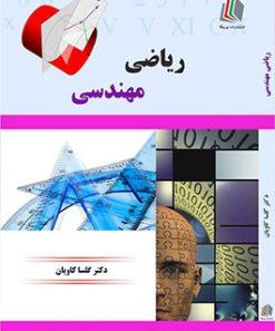 ریاضی-مهندسی-گلسا-کاویانی