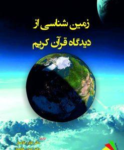 زمین شناسی از دیدگاه قران کریم