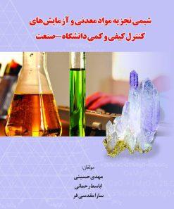 شیمی تجزیه مواد معدنی