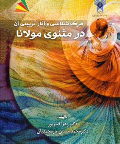 مرگ شناسی و آثار تربیتی در مثنوی مولانا