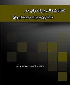 نظارت مالی بر احزاب در حقوق موضوعه ایران