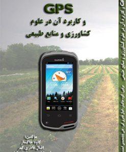 GPS-و-کاربرد-آن-در-کشاورزی-منابع-طبیعی