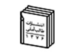 انتشارات طالب آملی