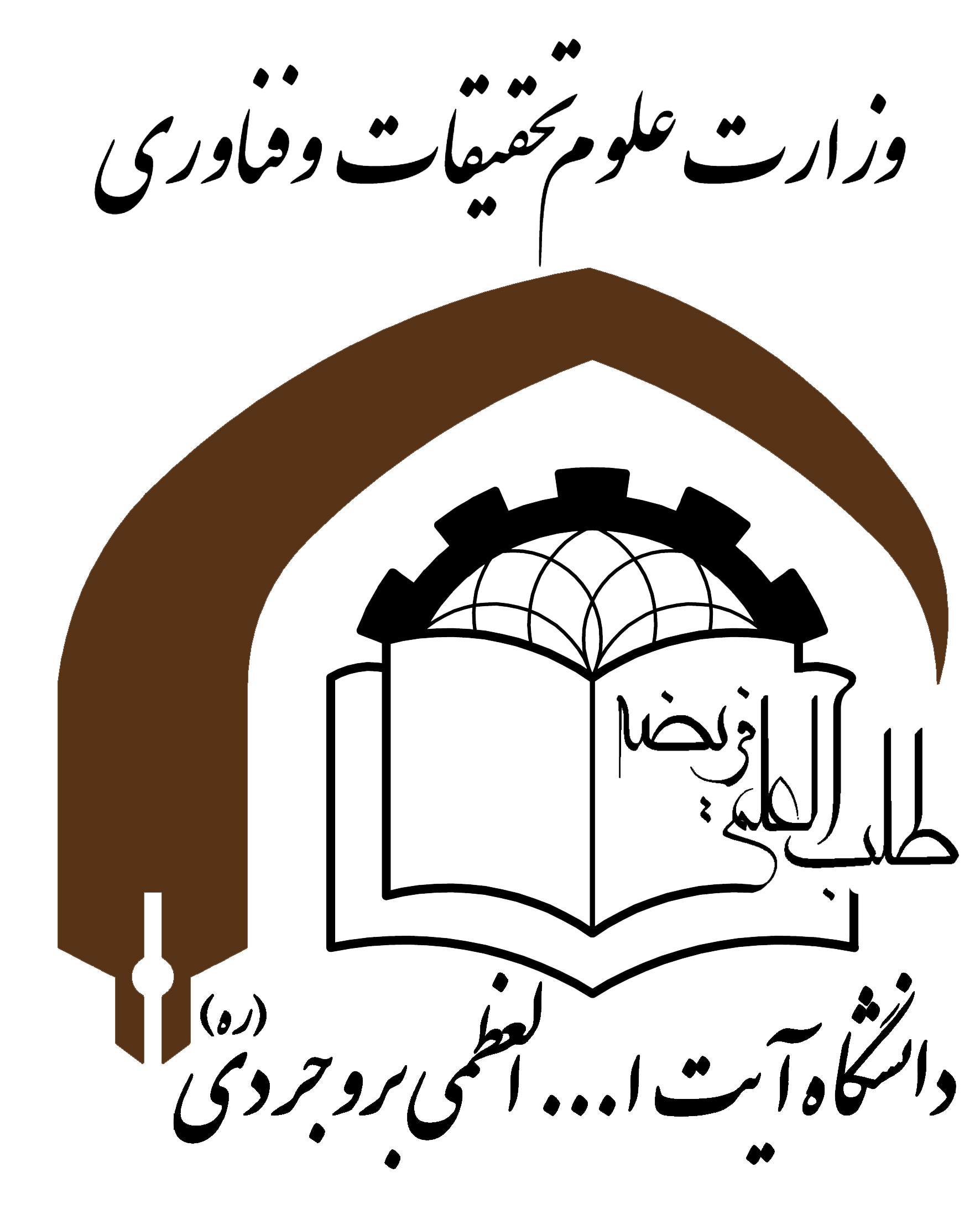 دانشگاه آیت الله العظمی بروجردی