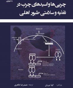 jeld dr tahri